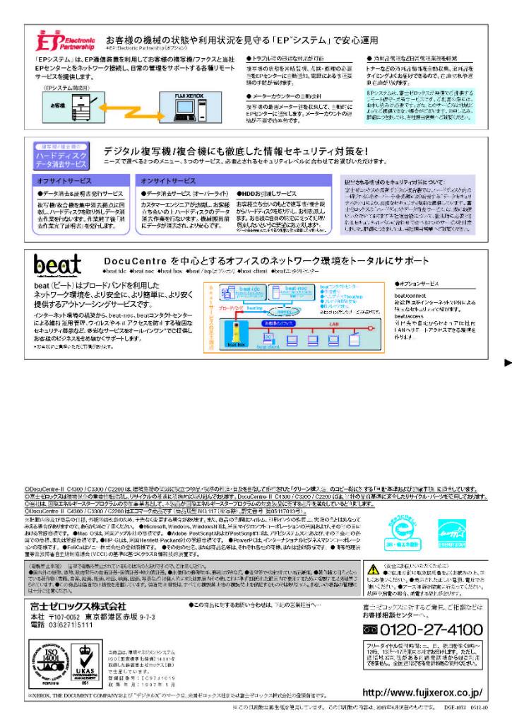 DC2C2200_C3300_C4300_페이지_18.jpg