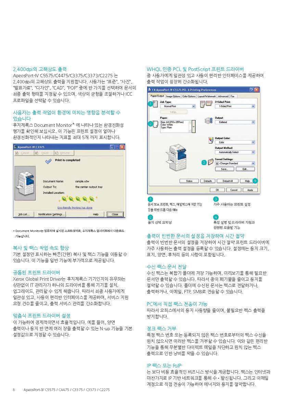 ApeosPort-IV C3375_페이지_08.jpg