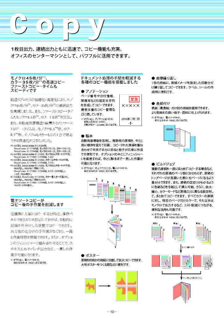 DC2C2200_C3300_C4300_페이지_10.jpg