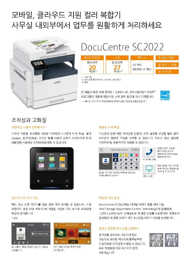 DocuCentre_SC2022_페이지_2.jpg
