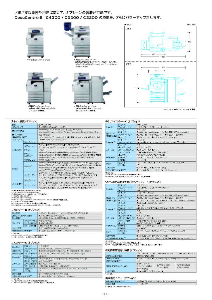 DC2C2200_C3300_C4300_페이지_17.jpg