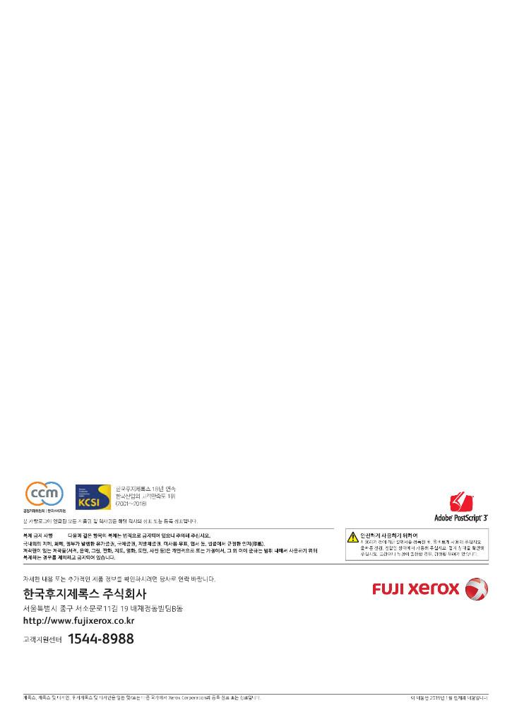 DocuCentre-V C2265_2263_페이지_8.jpg