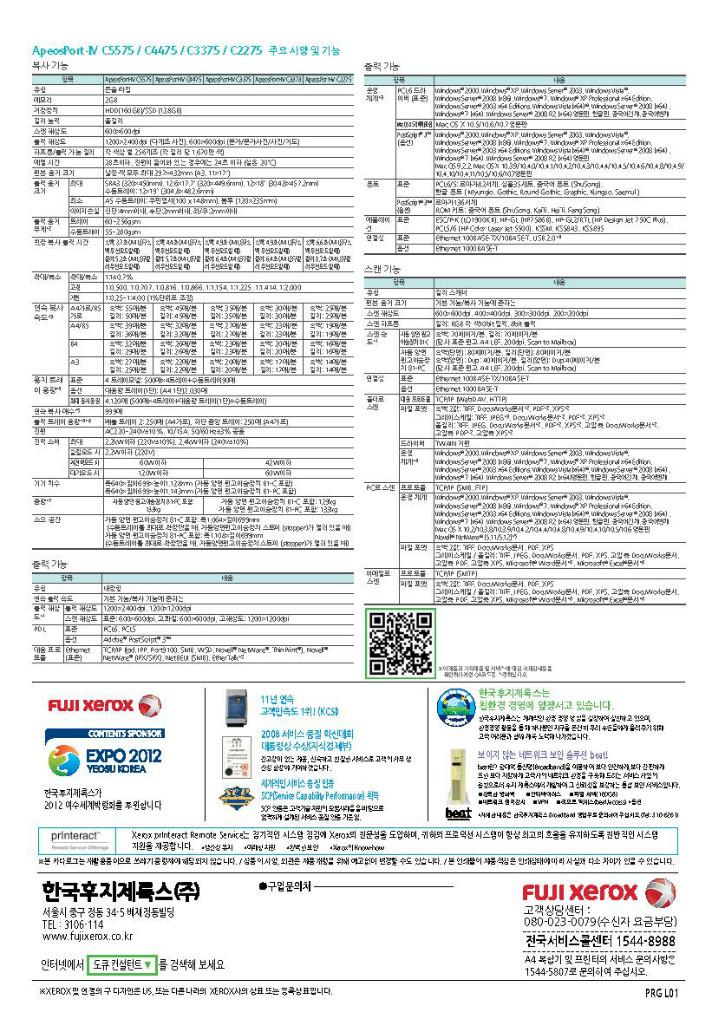 ApeosPort-IV C3375_페이지_12.jpg