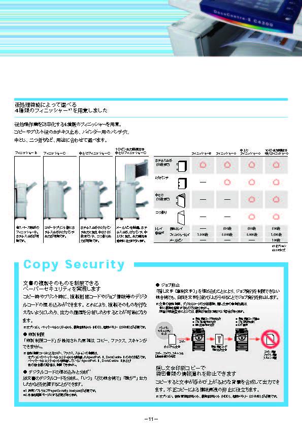 DC2C2200_C3300_C4300_페이지_11.jpg