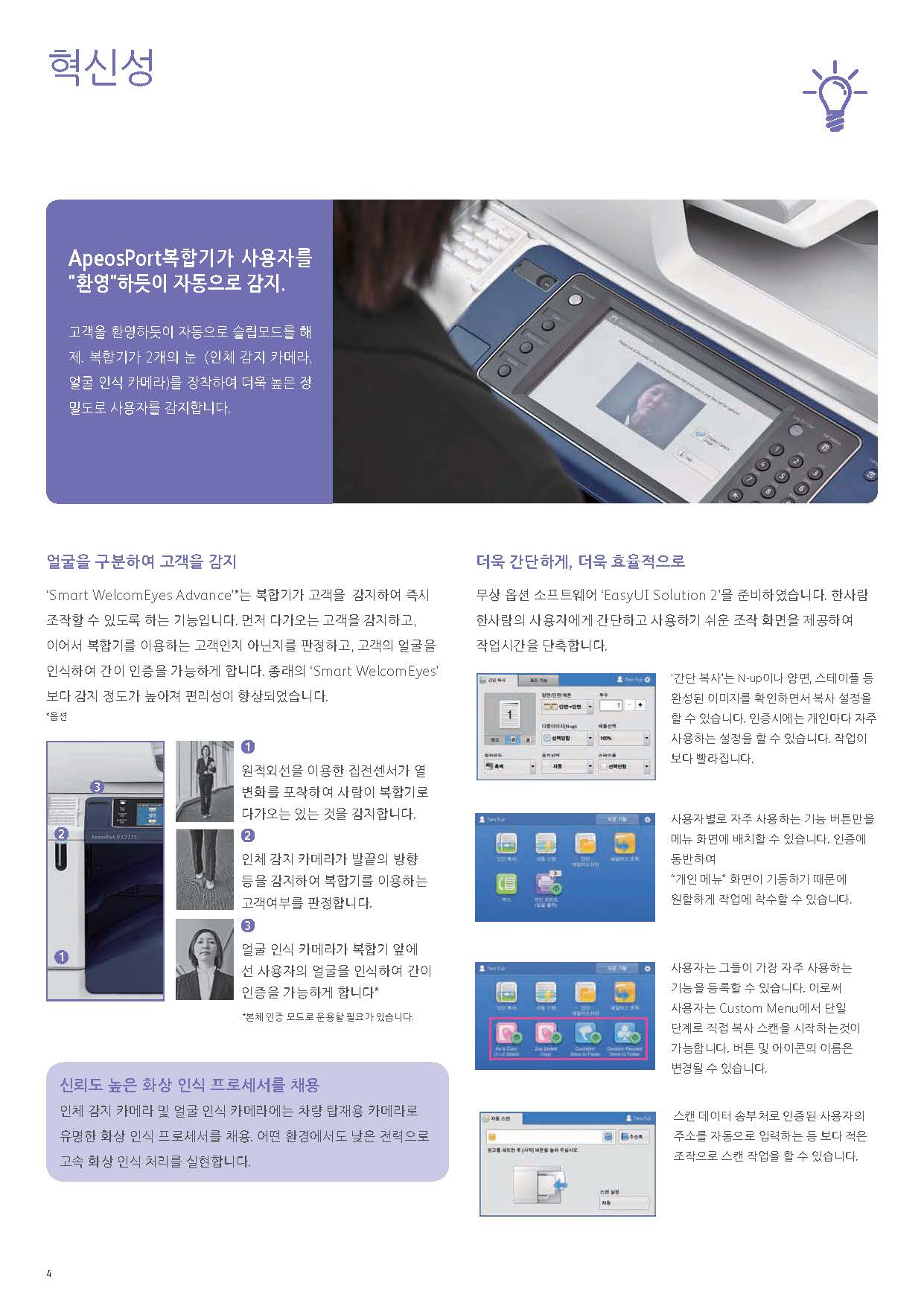 ApeosPort-V C4475_페이지_04.jpg