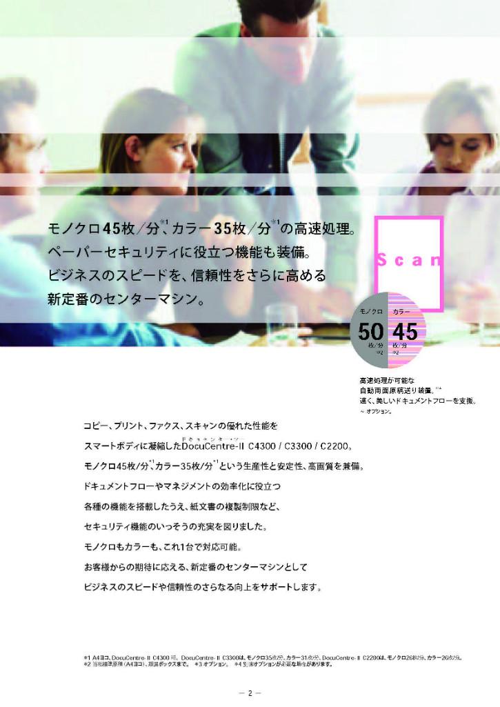 DC2C2200_C3300_C4300_페이지_02.jpg