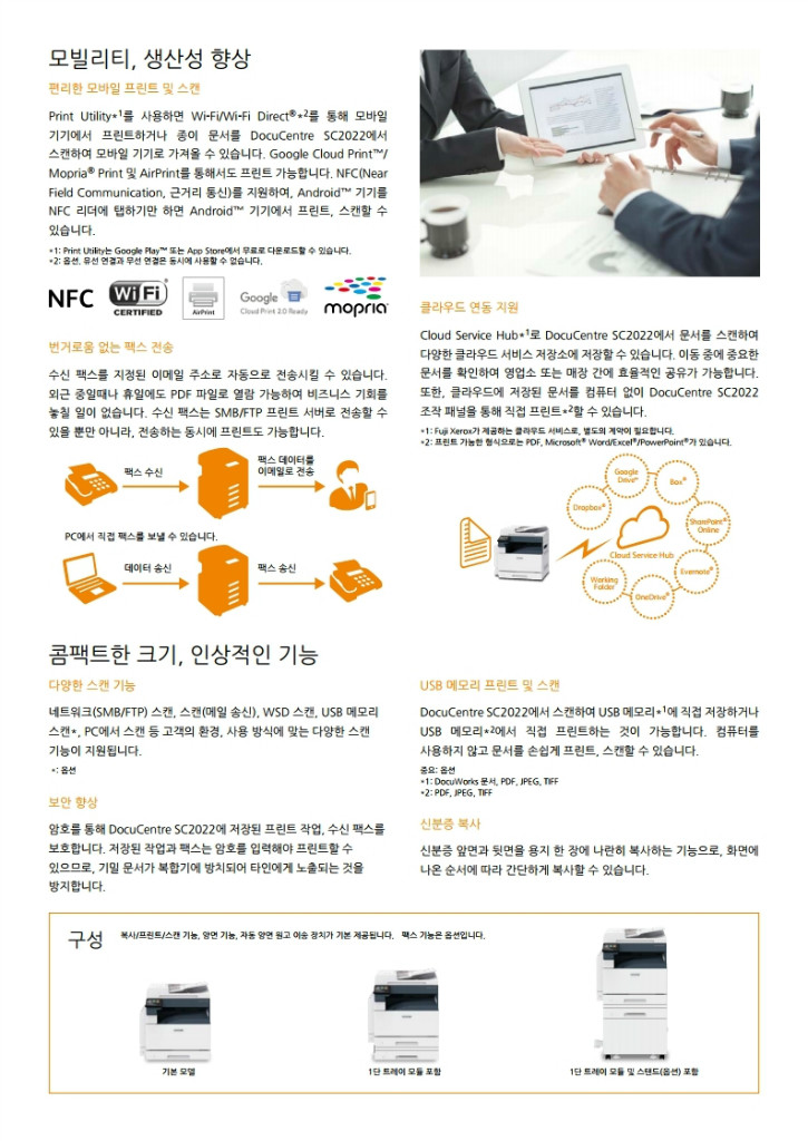 DocuCentre_SC2022-web.pdf_page_3.jpg