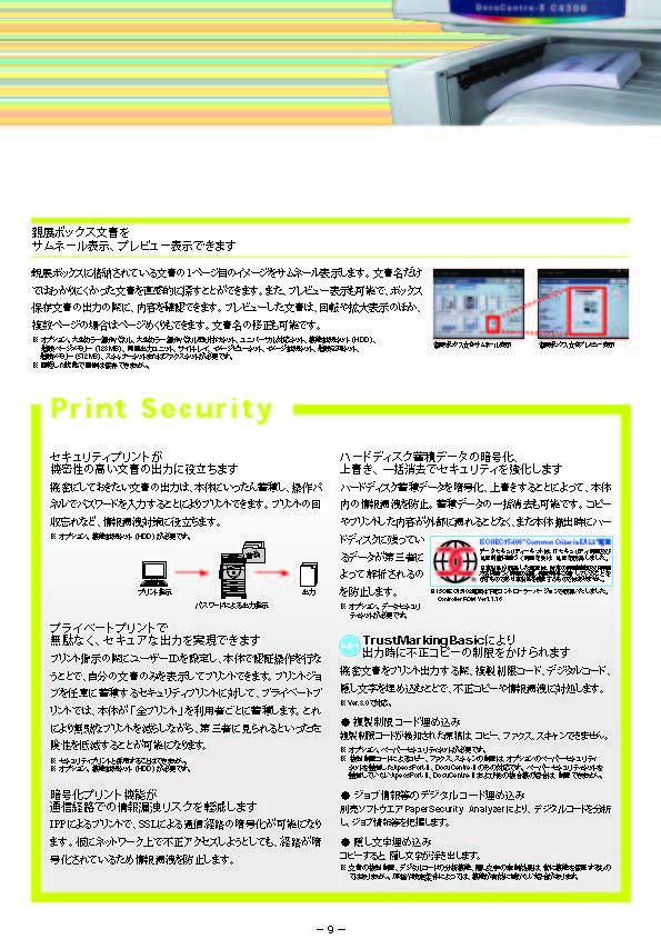 DC2C2200_C3300_C4300_페이지_09.jpg
