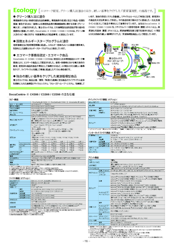 DC2C2200_C3300_C4300_페이지_16.jpg
